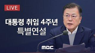 문재인 대통령 취임 4주년 특별연설 - [LIVE] M…