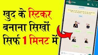Create your own Whatsapp stickers, खुद के Whatsapp Stickers कैसे बनाये ??-In Hindi