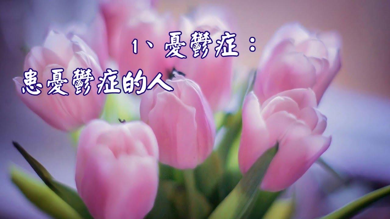 心靈舒果-好康逗相報 身體愛顧( 飯前吃香蕉百病消 )