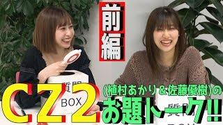 CZ2(植村あかり&佐藤優樹)のお題トーク!! 前編