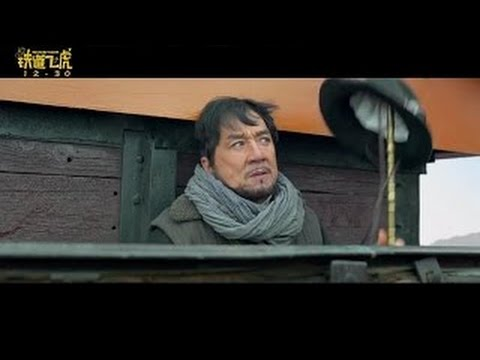 Railroad Tigers (铁道飞虎, 2016) New Jackie Chan movie trailer