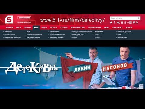 Детективы.  Фатальная ошибка. 23-11-2019. 5-канал (Россия)