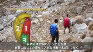 Gregory Trail Smart パッキングシステム