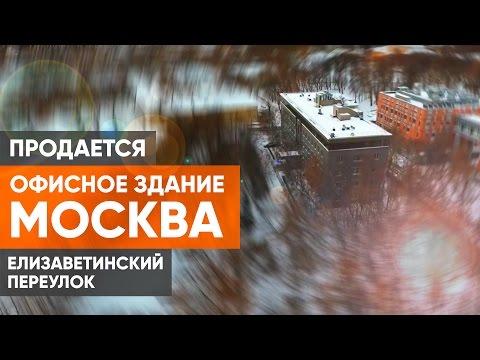 Продается офисное Здание на Закрытой территории, Москва, Елизаветинский переулок 12, стр.1
