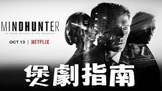 [煲劇指南 ] Mindhunter 破案神探