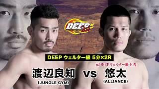 DEEP 88 IMPACT  悠太vs渡辺良知