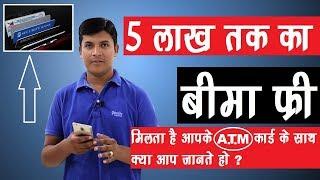 Free  insurance Hindi | 5 लाख तक का फ्री बीमा मिलता है आपकी ATM कार्ड के साथ क्या आप जानते हो 😳❓