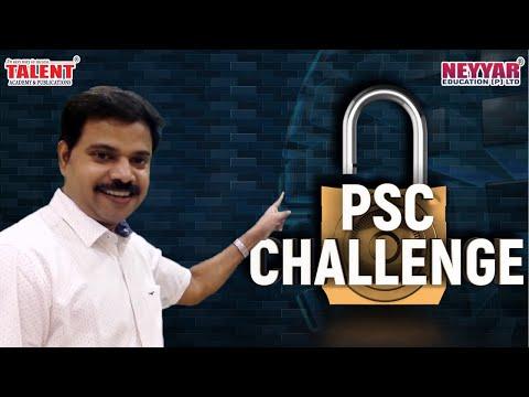 unlock-psc-challenge- -സമ്മാനത്തോടൊപ്പം-സർക്കാർ-ജോലിയും!!!-talent-academy