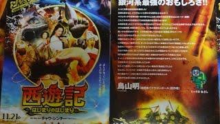 西遊記 ~はじまりのはじまり~ (B) (2014) 映画チラシ チャウ・シンチー