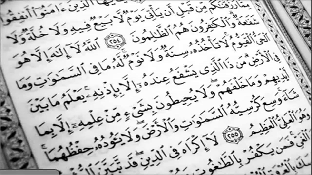 آيت الكرسي - أحمد العجمي - YouTube