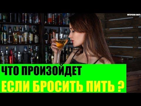 Что произойдет с организмом если бросить пить алкоголь?