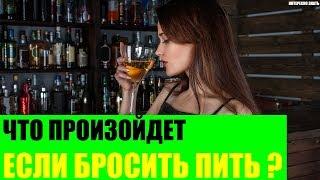 Что произойдет с организмом если бросить пить алкоголь