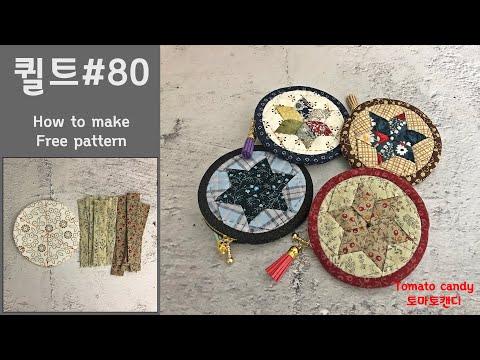 퀼트#80 별 동전지갑(Coin Purse)#동전지갑만들기#퀼트소품, How to make, Free pattern, DIY KIT