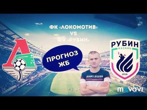 Локомотив - Рубин | Лучший прогноз по моему мнению 😎🤙