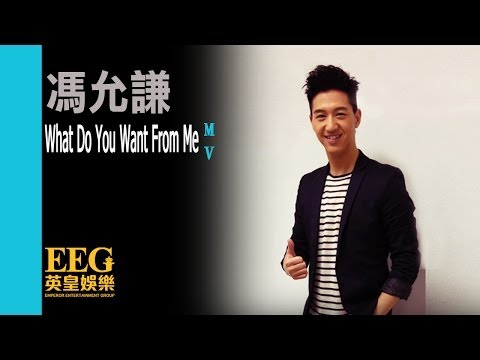 馮允謙Jay Fung《What Do You Want From Me》OFFICIAL官方完整版[HD][MV]