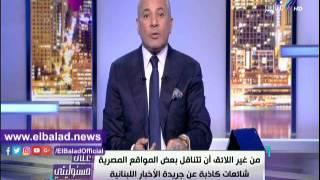 أحمد موسى : جريدة الأخبار اللبنانية تروج شائعات كاذبة عن مصر .. فيديو