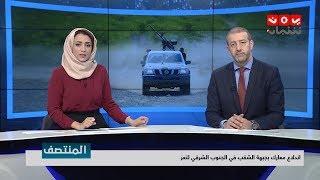 نشرة اخبار المنتصف | 22 - 04 - 2019 | تقديم هشام جابر و اماني علوان | يمن شباب