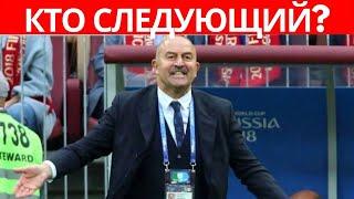 Станислав Черчесов ушел Кто будет следующим тренером сборной России по футболу