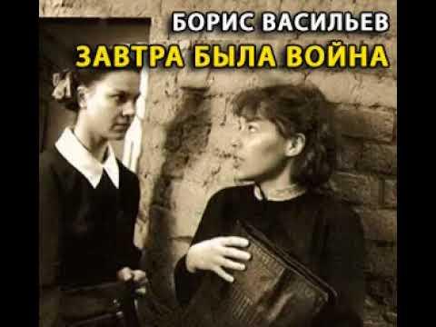 аудиоспектакль, Васильев Борис,  Завтра была война