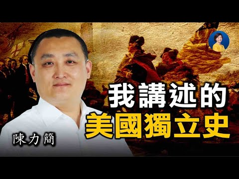 对话陈力简:美国独立史比三国演义更精彩!当初的民兵放下饭碗就去打仗;宪法是理想与现实结合的产物?
