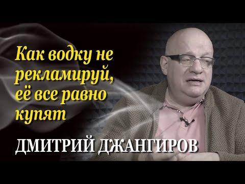 Дмитрий Джангиров: Мы