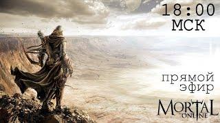 Стрим ♦ Mortal Online ♦ Он вернулся в этот жестокий мир