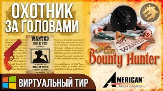 The Last Bounty Hunter Remastered / Последний охотник за головами | Полное прохождение