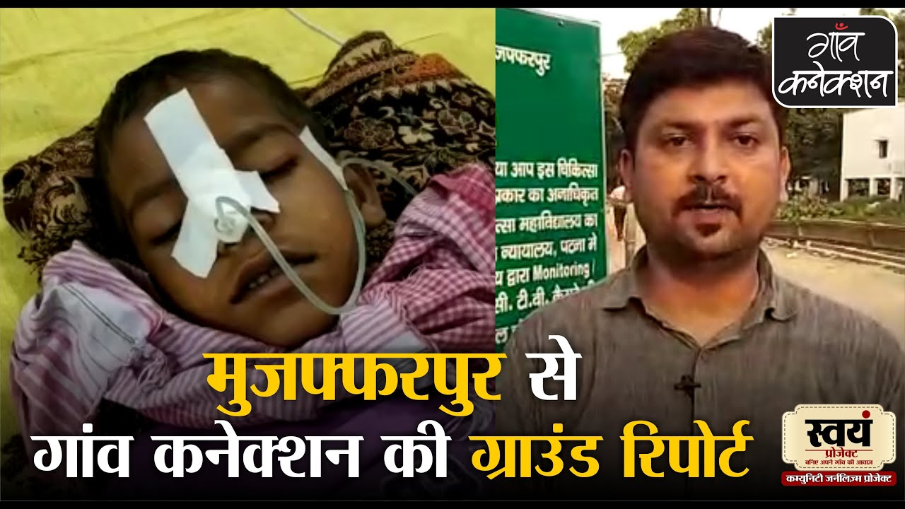 Parents watch their sons and daughters die in Bihar's Death Ward