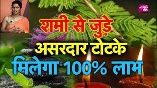 शमी से जुड़े असरदार टोटके | Bhawna Sharma | Astro Tak LIVE