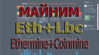 Майнинг Эфириума и его форков. Эфириум на Ethermine и LBC на Coinmine. Часть 11