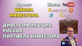 видео Диверсификация Инвестиционного Портфеля
