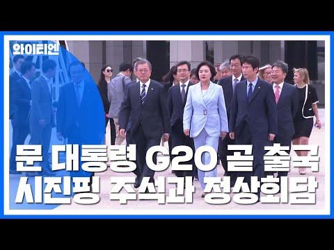 문 대통령 곧 출국...오후에 시진핑 中 주석과 회담 / YTN