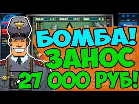 Хорошая Игра в Казино Вулкан Онлайн! Выигрыш 27 000 Рублей в Игровой Автомат Резидент!