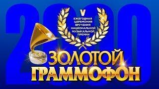 Download Золотой Граммофон V Русское Радио 2000 Mp3 and Videos
