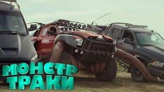 МОНСТР-ТРАКИ [2017] Русский Трейлер - Фантастическая Комедия о Монстрах в Машинах