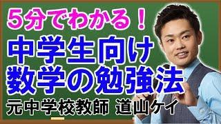 高校入試 #面接 〜道山ケイ 友達募集中〜 ☆さらに詳しい!!中学生向けの...