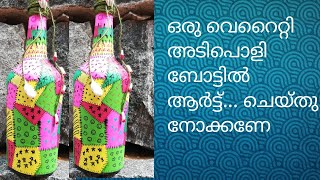 Bottle craft / Paper craft on bottle / Bottle decor with Color Paper / DIY Bottle Decoration