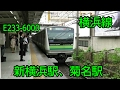 横浜線      新横浜駅、菊名駅 の動画、YouTube動画。