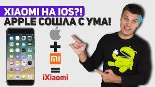 Xiaomi на iOS, ШТА??? OnePlus 6. Samsung A5 и A7 (2018)