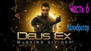 Deus Ex Mankind Divided Бог Из Разделённое Человечество Проходим миссию по нахождению калибратора Всем приятного