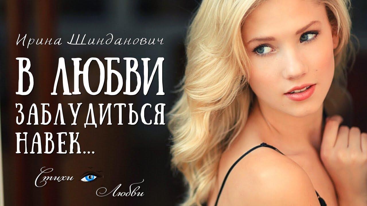 В любви заблудиться навек - Ирина Шинданович @Стихи о Любви  || Канал Стихи о Любви