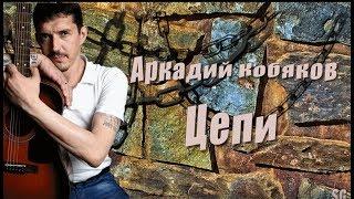 Аркадий Кобяков - Цепи