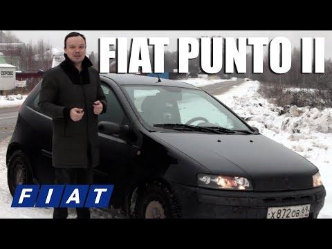 Обзор FIAT PUNTO II, 1.2 литра валящая малолитражка?