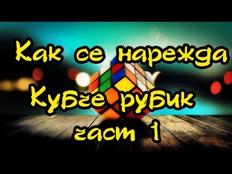Нареждане на кубчето на Рубик (за начинаещи) част 1