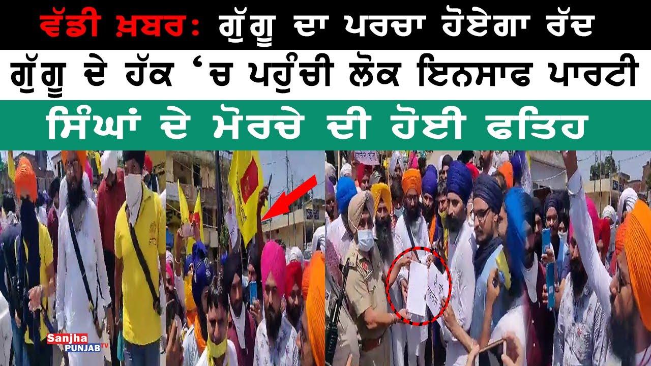 Big Breaking News || Navtej Gugu || Barjinder Singh Parvana || Batala ||Sanjha Punjab Tv  ||