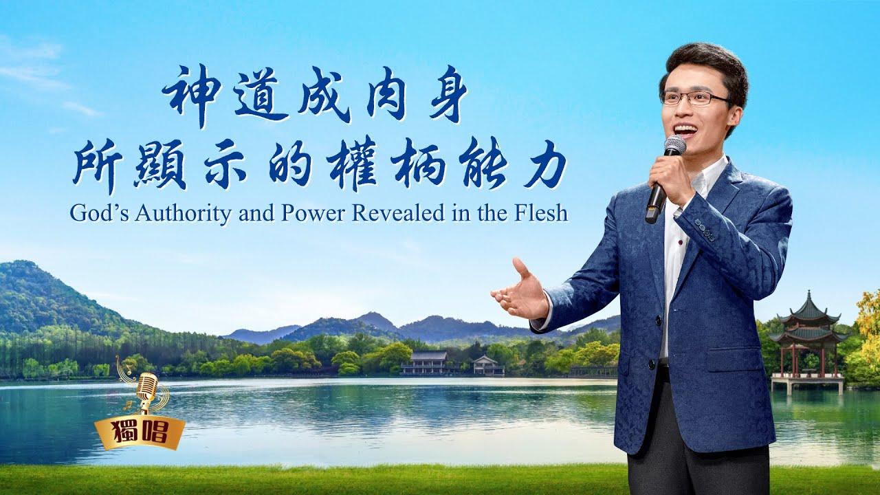 基督教会诗歌《神道成肉身所显示的权柄能力》
