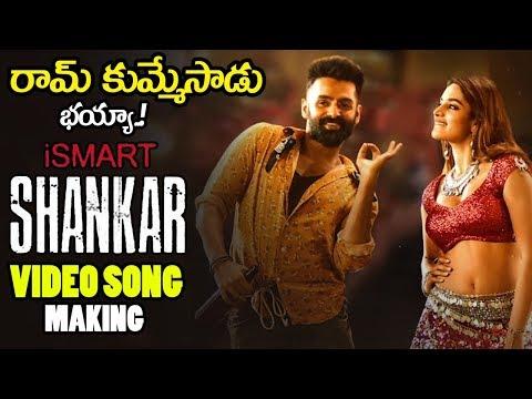 ismart-shankar-movie-dimaak-kharaab-song-making-  -ram-pothineni-  -nidhhi-agerwal-  -nse