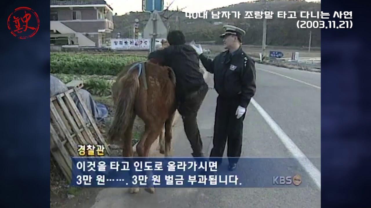 """[뉴본史] 차 대신 말(馬) 타는 40대 남자... """"경찰 단속 걱정 없어요"""" 20181121 - YouTube"""