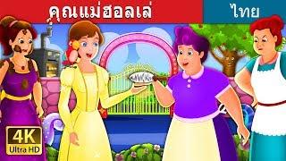คุณแม่ฮอลเล่ | นิทานก่อนนอน | Thai Fairy Tales
