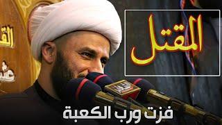 مراسيم مقتل الأمام علي (ع) بصوت حزين جدا من الشيخ زمان الحسناوي